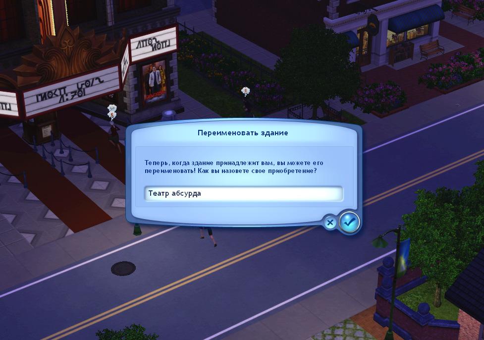 Секс симов в игре sims 3